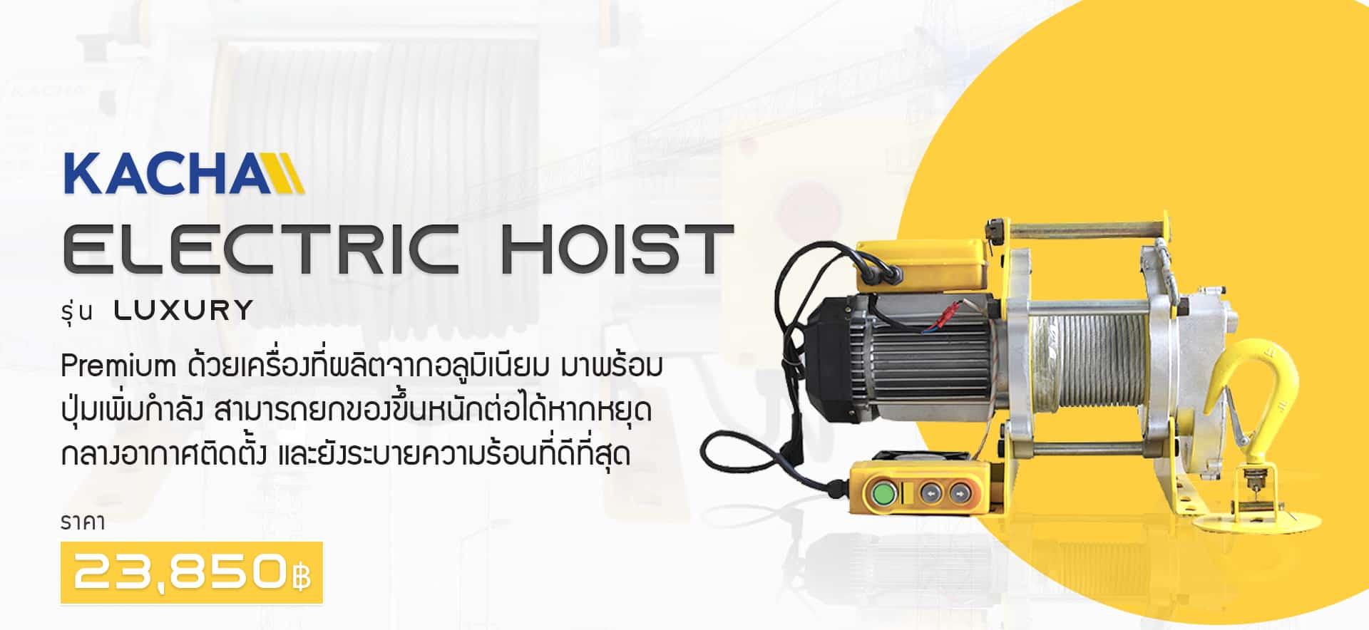 รอกไฟฟ้า - lux - ราคา V2