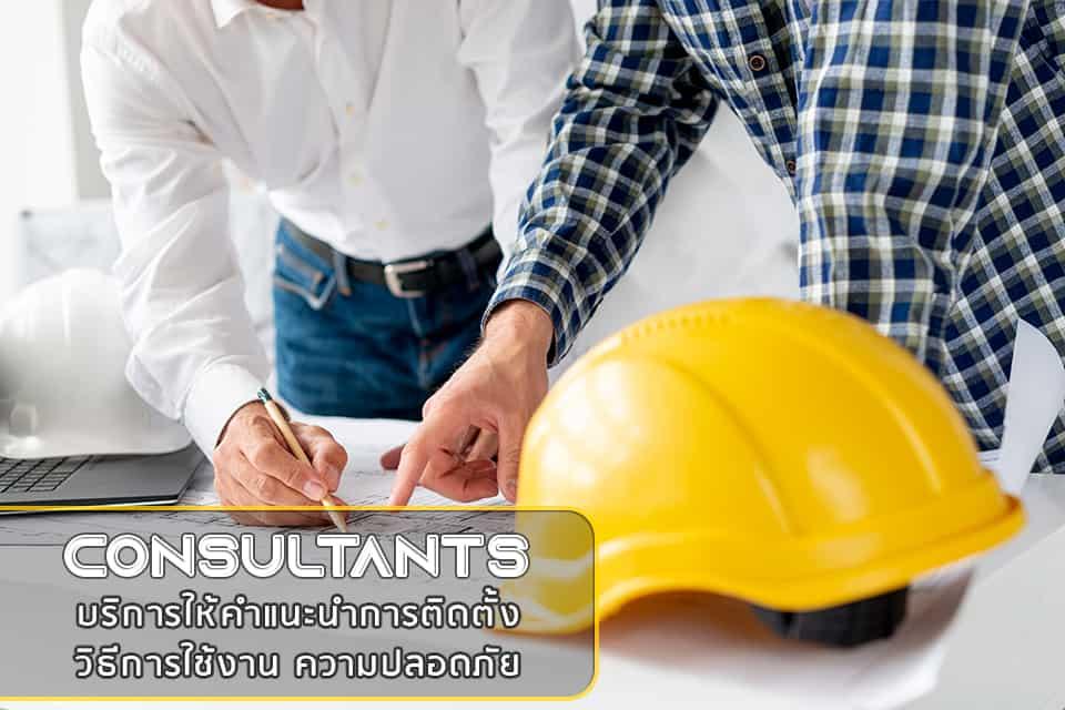 service-Consultantsที่ปรึกษา