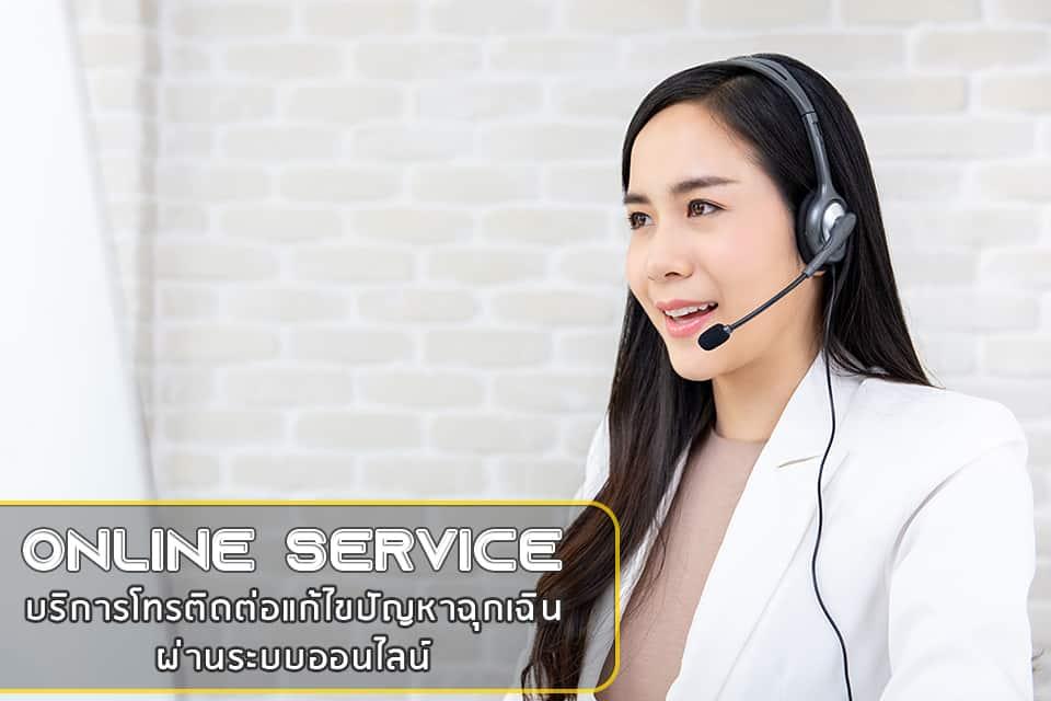 service-online-seviceบริการโทรติดต่อ