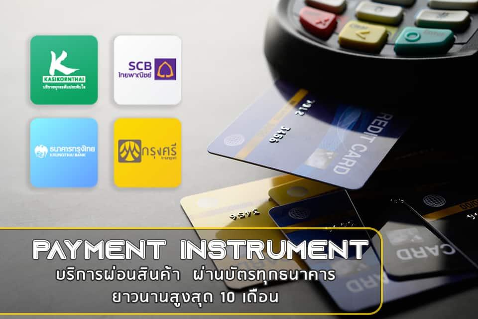 service-paymentการผ่อนชำระ