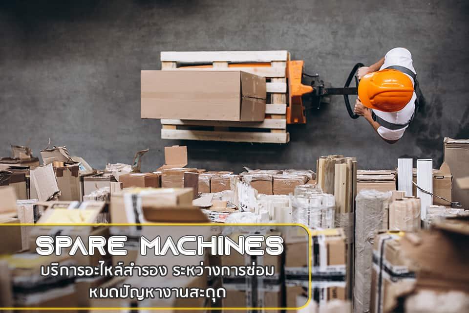 service-spare-machinesอะไหลสำรอง