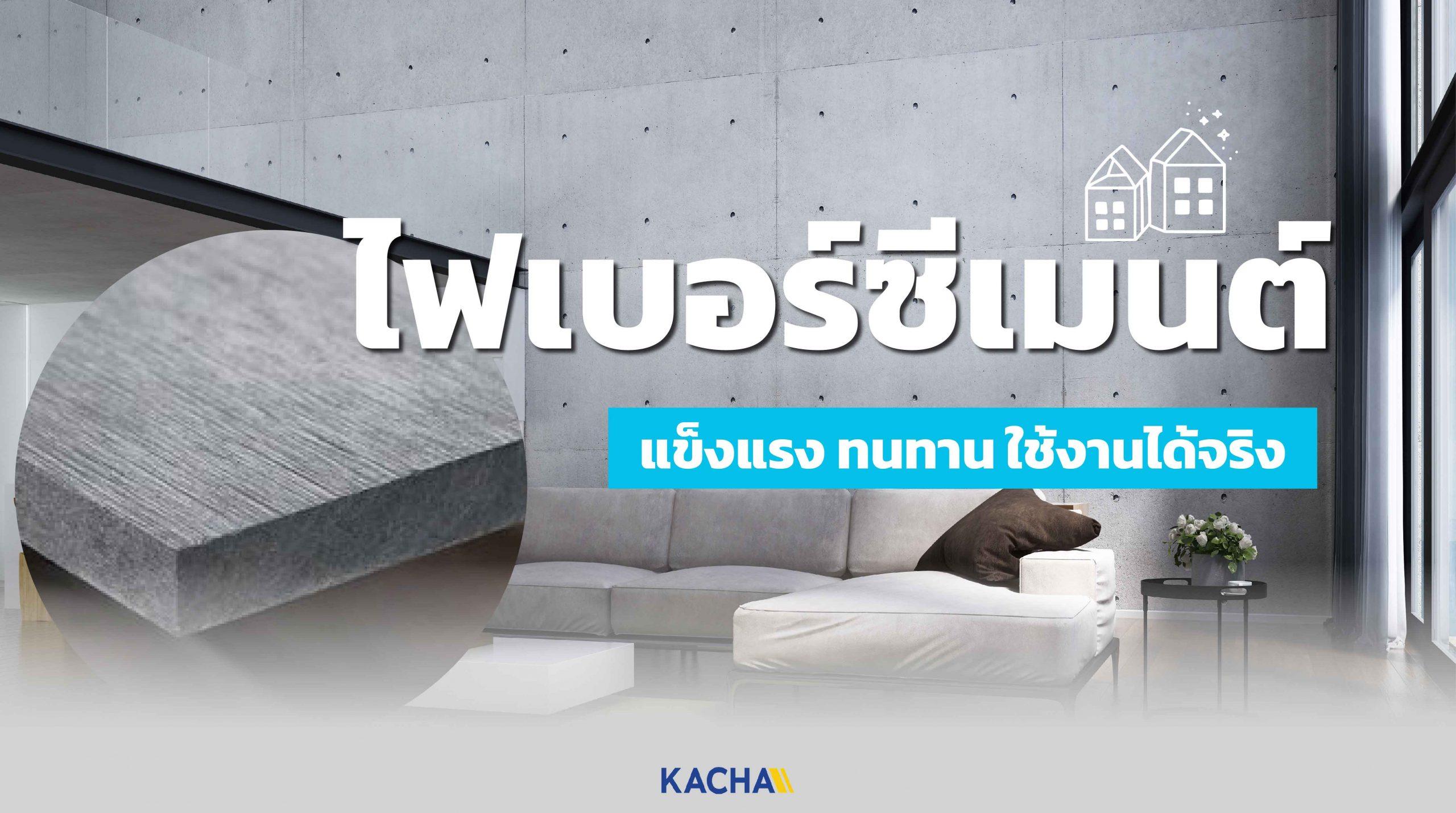 201214-Content-ไฟเบอร์ซีเมนต์-วัสดุทำผนัง-ฝ้าเพดาน-ทนทานใช้งานได้จริง-01