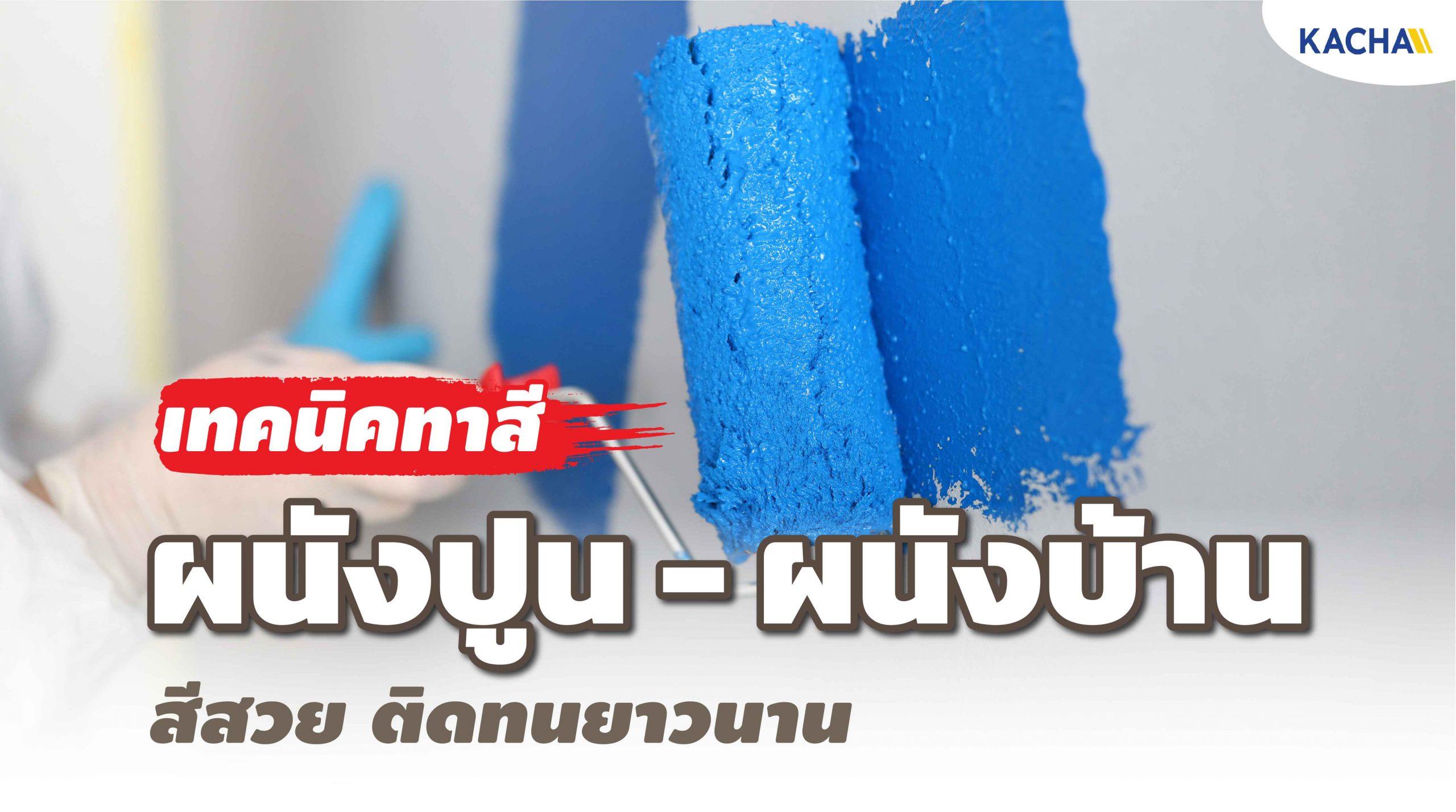 210122-Content-เทคนิค-ทาสีผนังปูน-ผนังบ้าน-สวยนานติดทน-ทำได้ง่ายๆ-01
