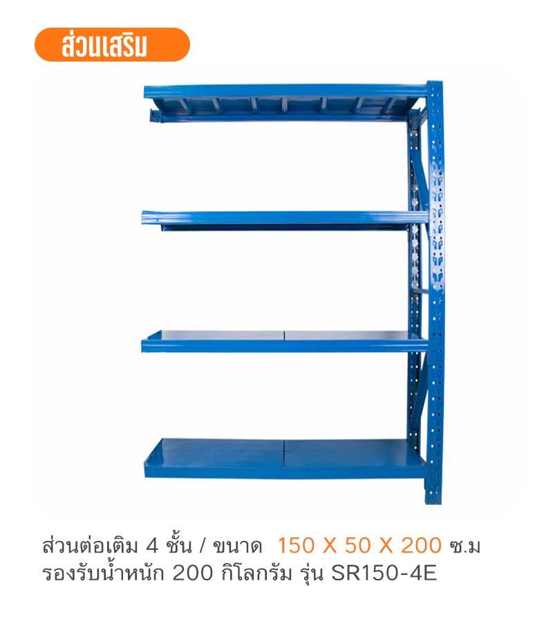 SR150-4E