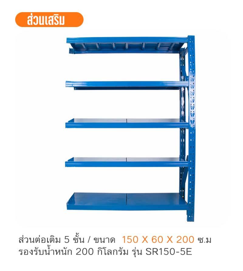 SR150-5E