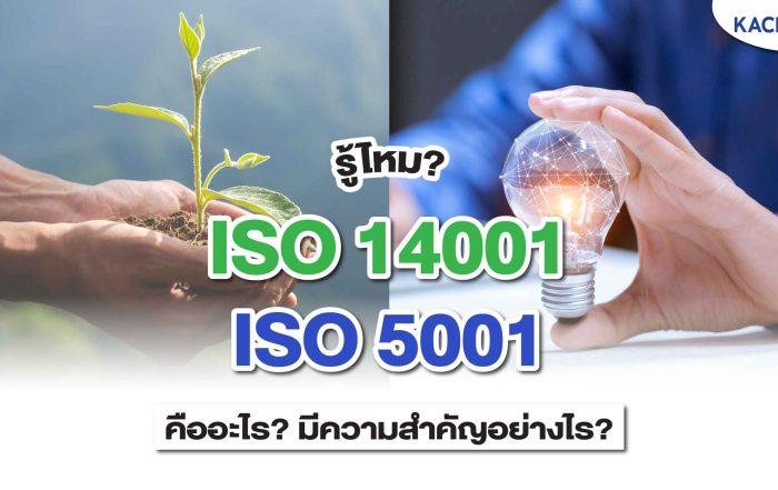 210306-Content-ทำความรู้จัก-ISO14001-และ-ISO5001-คืออะไร