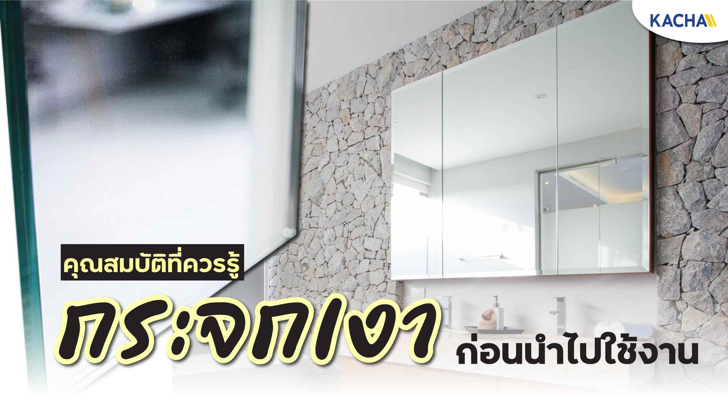 210403-Content-กระจกเงา-(Mirror-Glass)-กับคุณสมบัติที่น่ารู้ก่อนนำไปใช้งาน01
