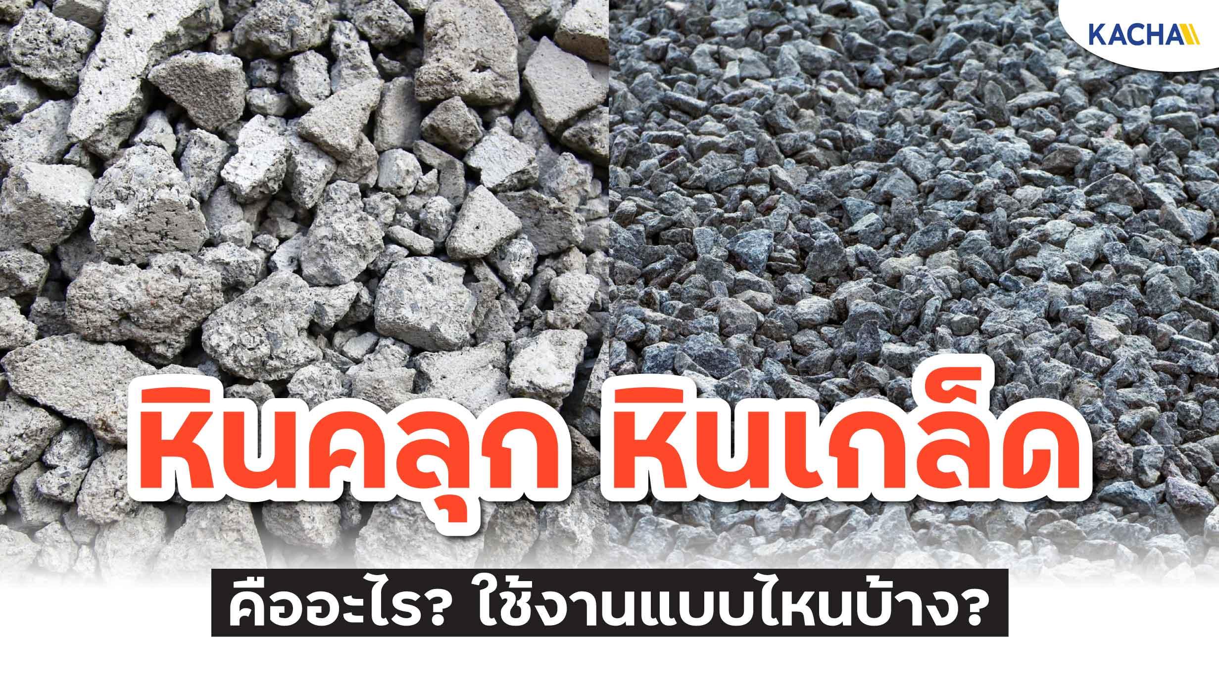 210410-Content-หินคลุก-หินเกล็ด-คืออะไร-ใช้งานต่างกันไหม01