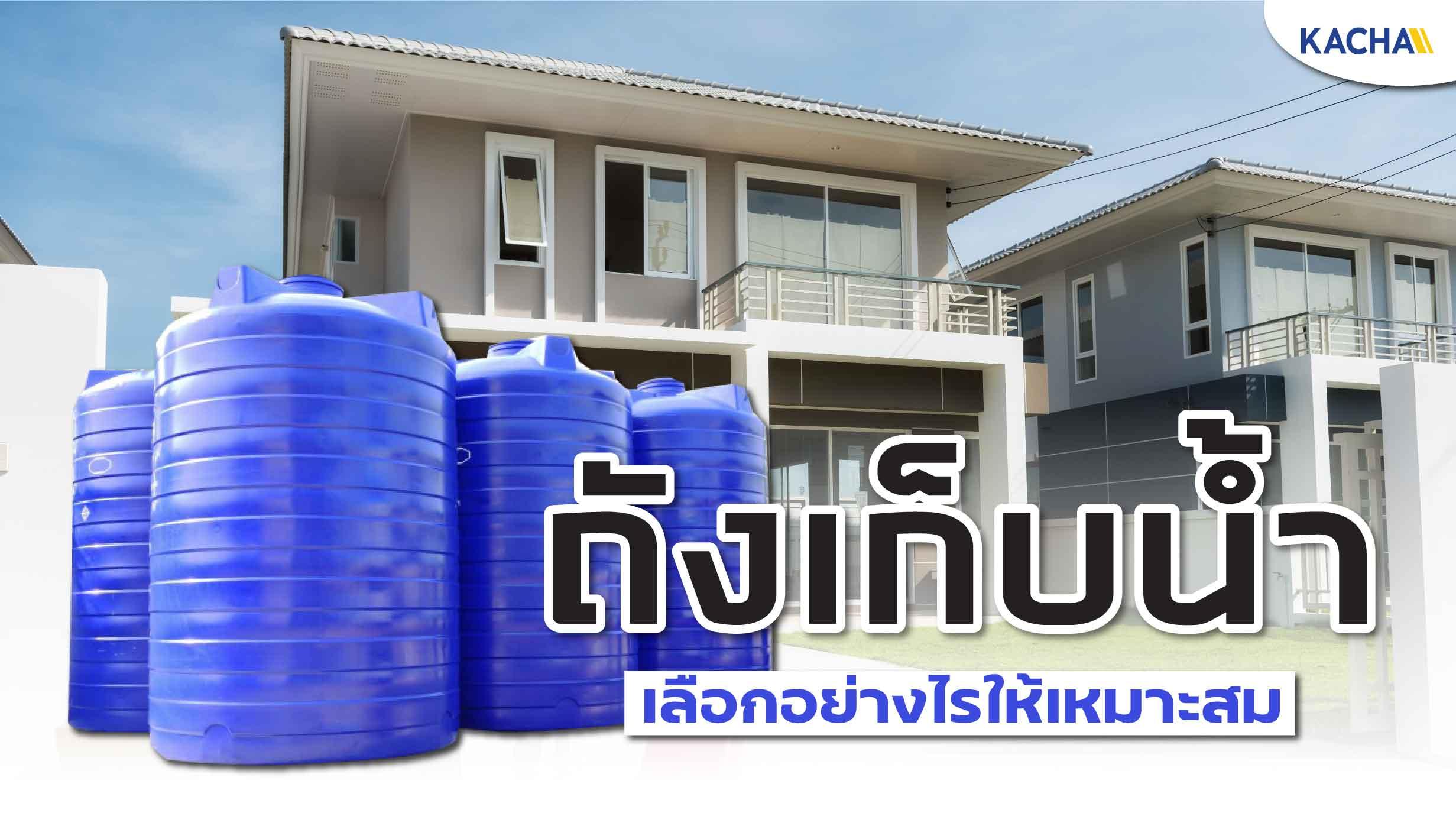 210424-Content-เคล็ดลับการเลือก-ถังเก็บน้ำ-ให้เหมาะกับบ้านทำได้อย่างไร01