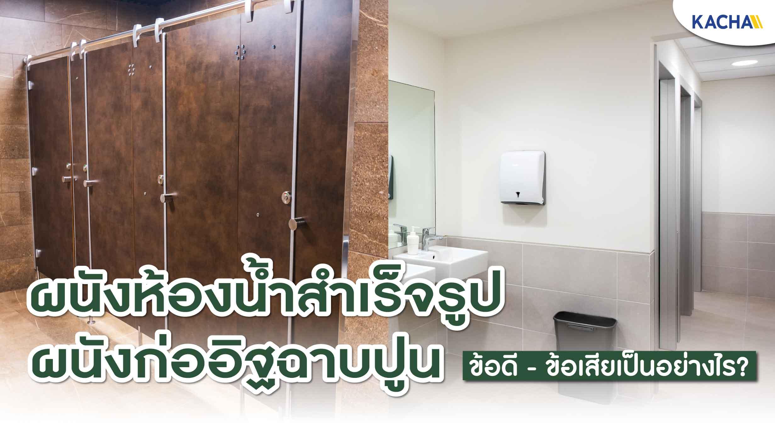 210429-Content-ผนังห้องน้ำสำเร็จรูป-ก่ออิฐฉาบปูน-มีข้อดี-ข้อเสียอย่างไร-01