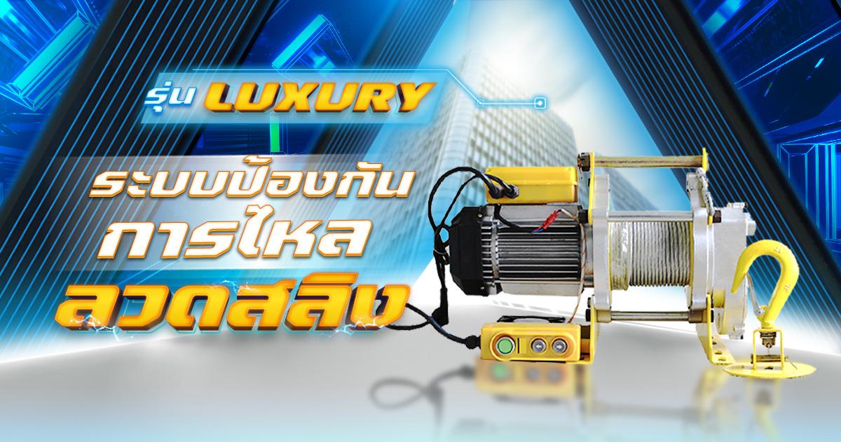 รอกไฟฟ้า-รุ่น-Luxury-mobile
