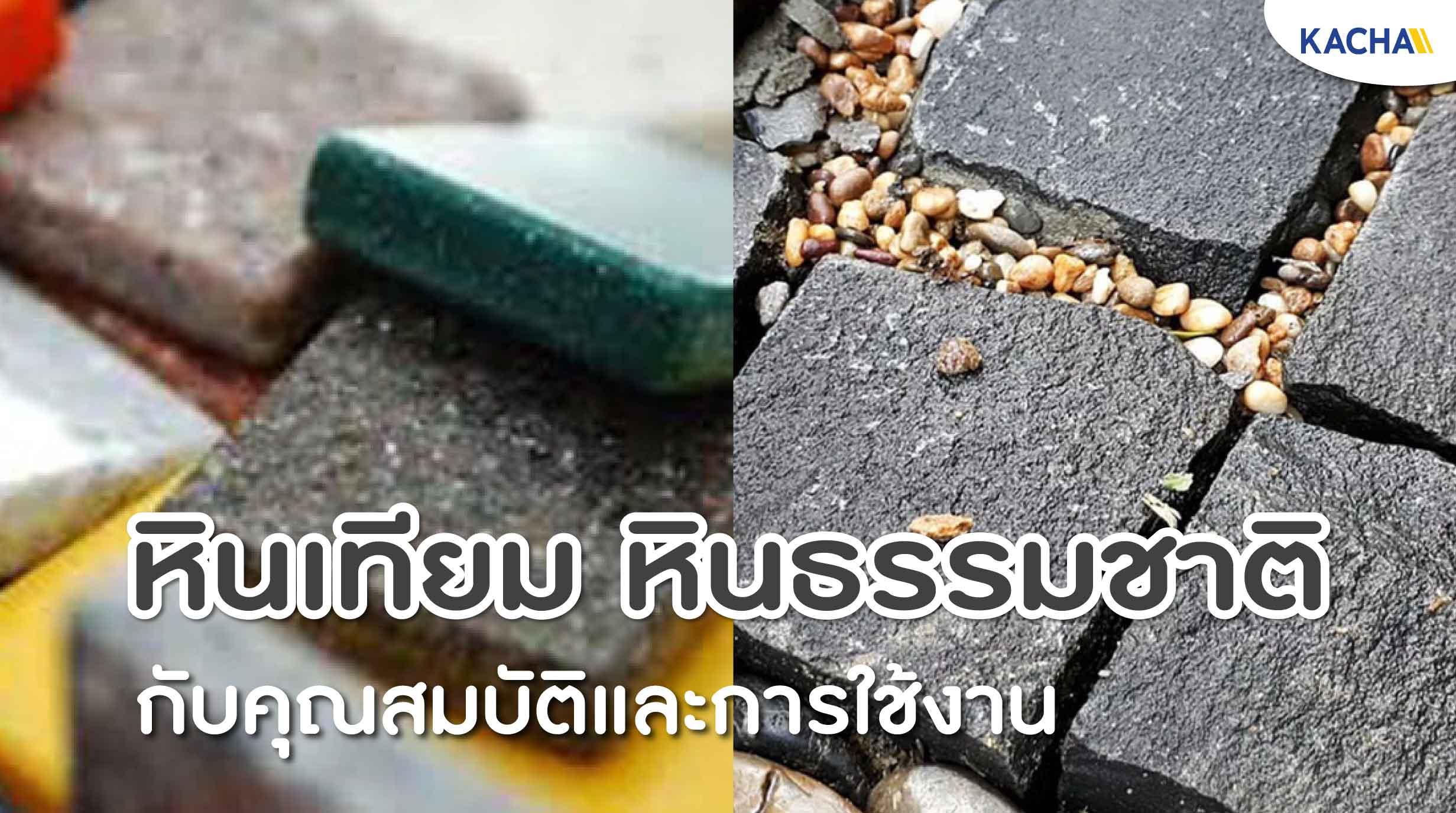 210508-Content-หินเทียม-หินธรรมชาติ-คุณสมบัติน่ารู้-ก่อนนำไปใช้งาน01
