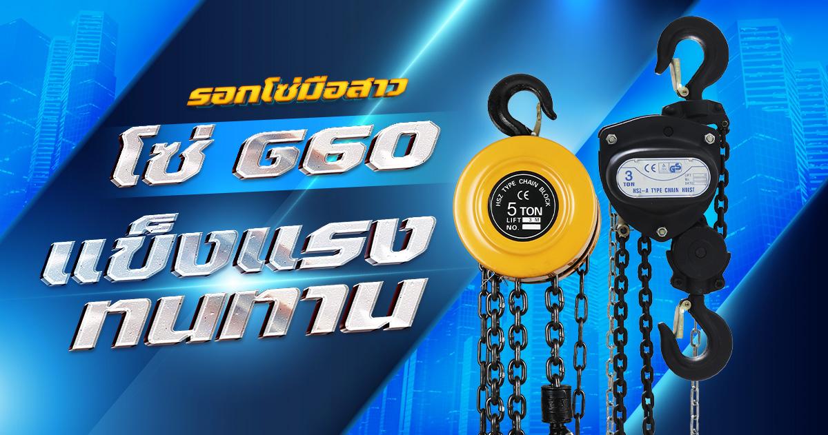 รอกโซ่มือสาว-G60-mobile