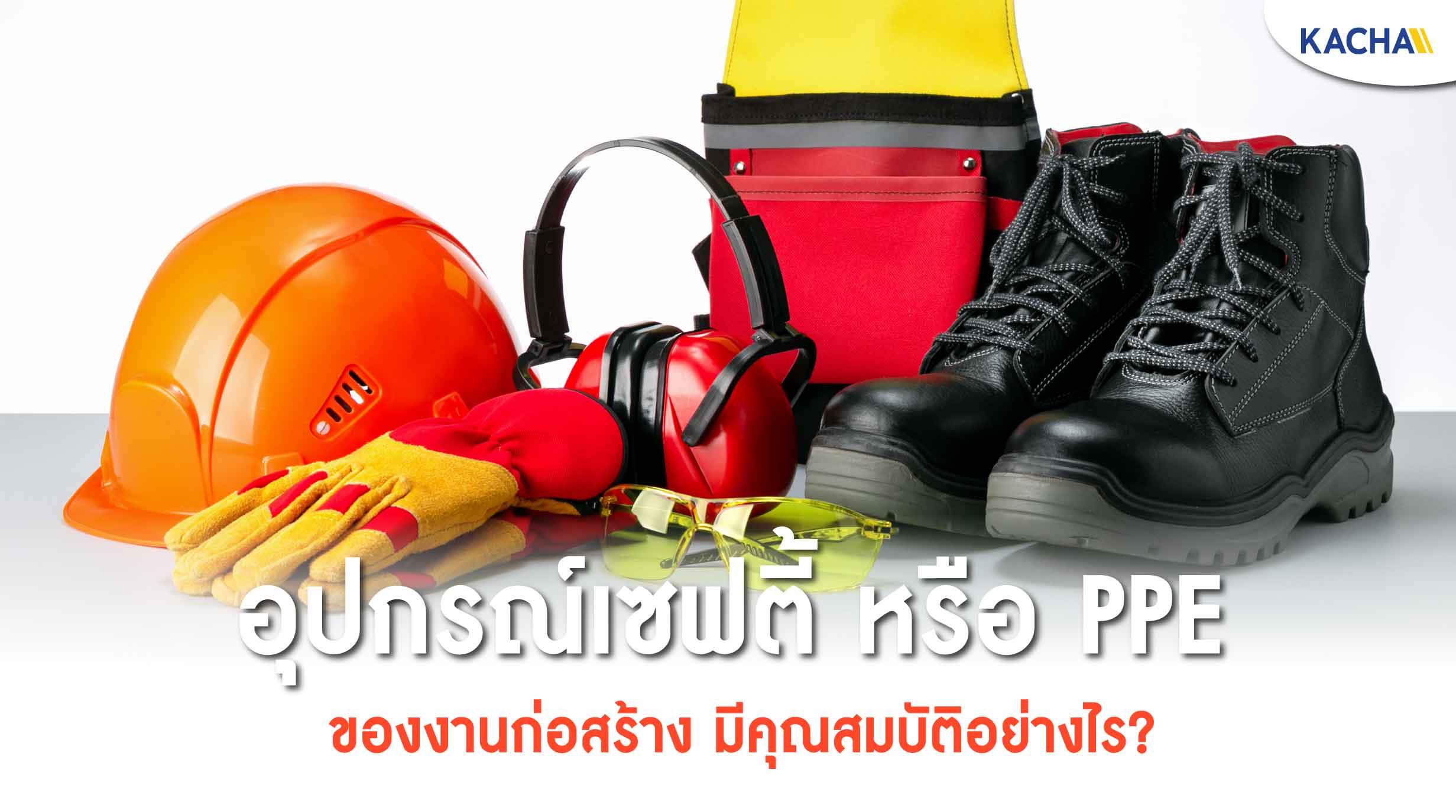 210616-Content-อุปกรณ์เซฟตี้-หรือ-PPE-คืออะไร01