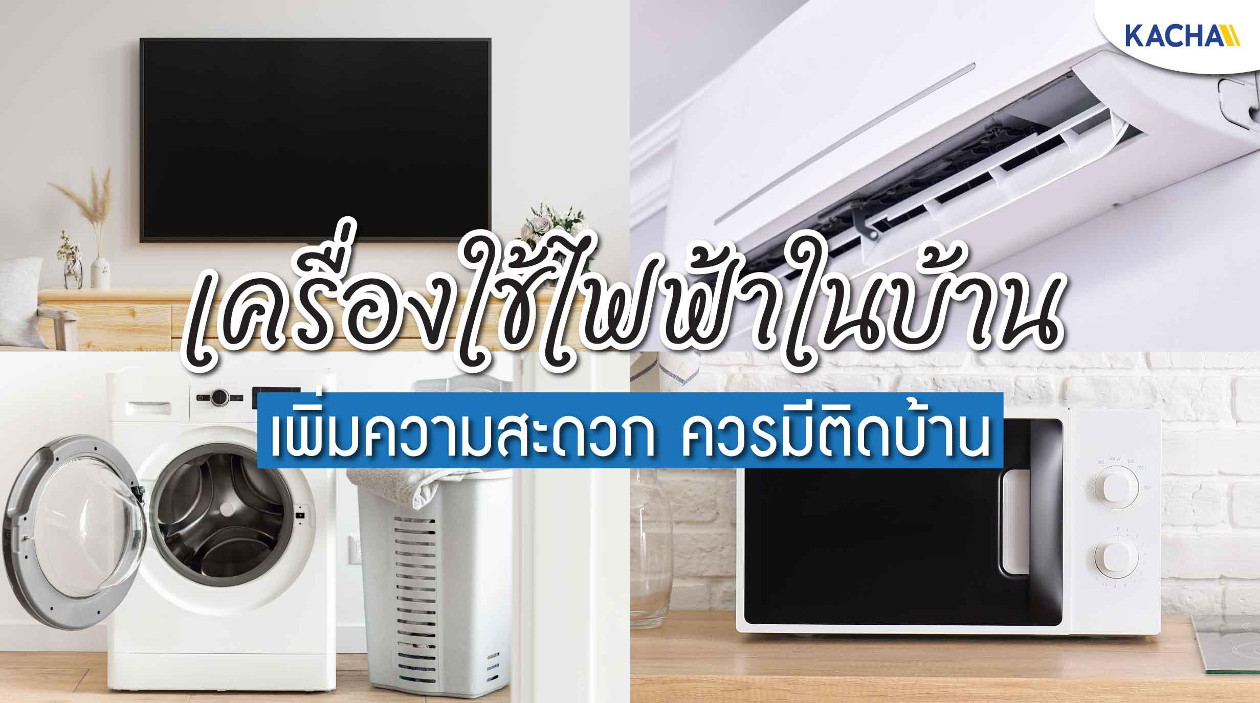 210826-Content-Checklist-เครื่องใช้ไฟฟ้าในบ้าน-ที่ต้องจำเป็น-มีอะไรบ้าง-01