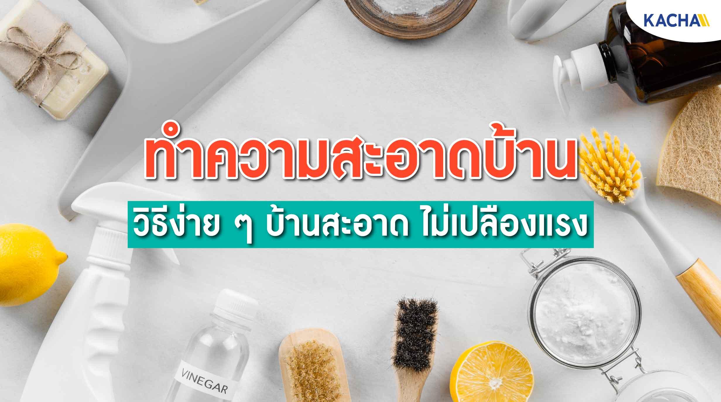 210903-Content-เคล็ดลับ-ทำความสะอาดบ้าน-บ้านสะอาด-ไม่เปลืองแรง!01