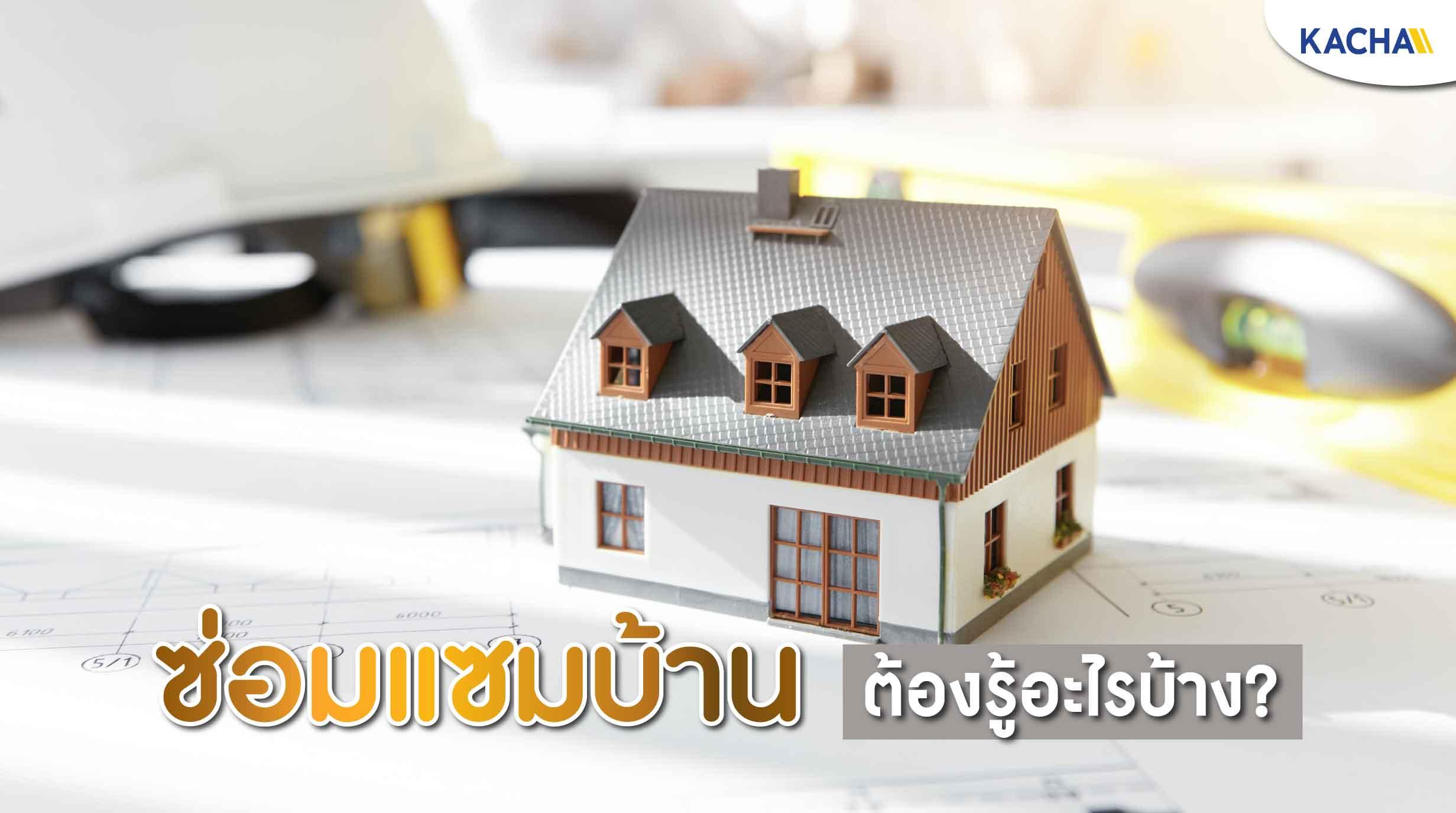 210909-Content-วางแผน-ซ่อมบ้าน-เรื่องง่ายๆ-ต้องรู้อะไรบ้าง-01