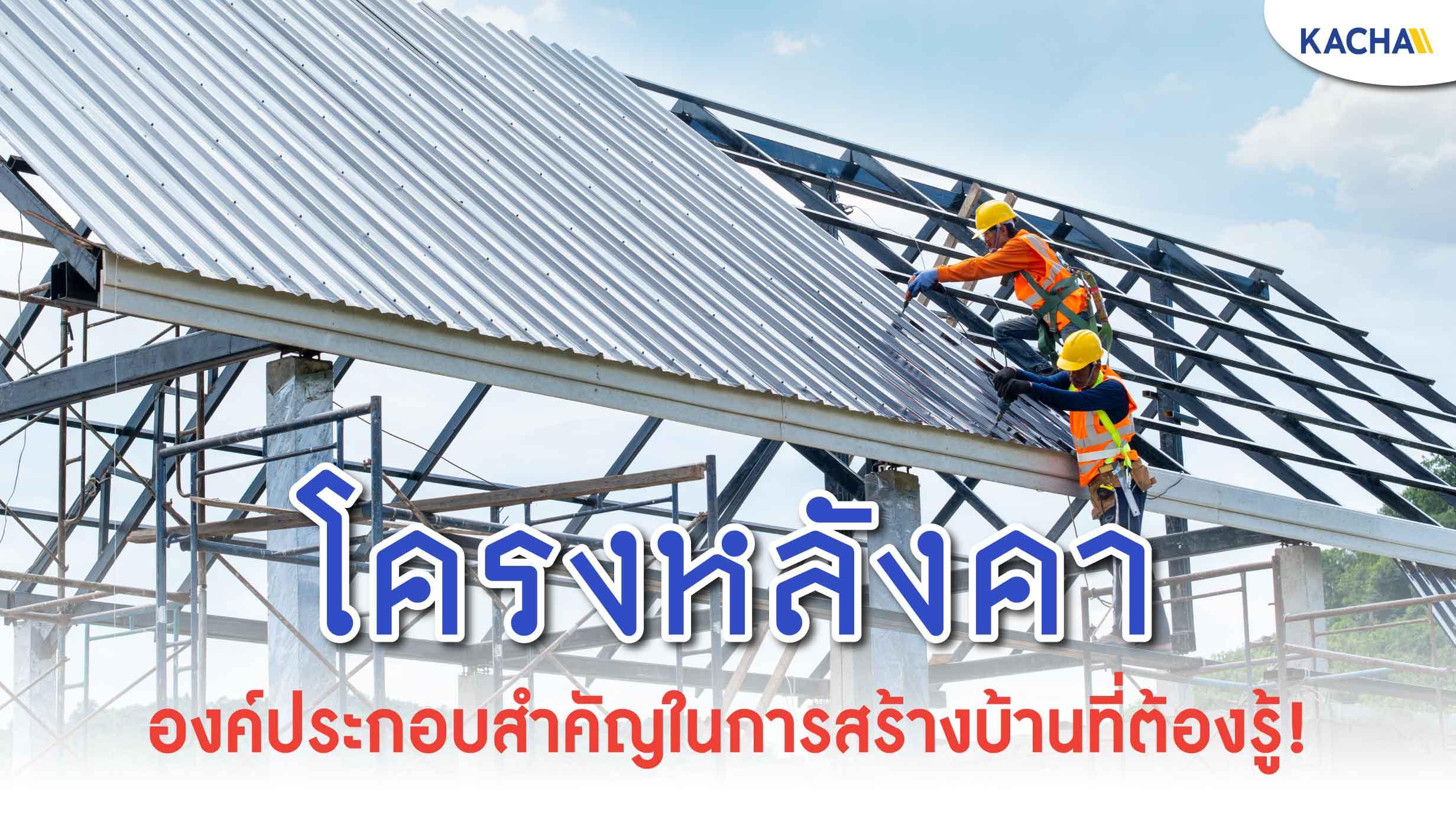 210916-Content-โครงหลังคา-องค์ประกอบสำคัญในการสร้างบ้านที่ต้องรู้!01