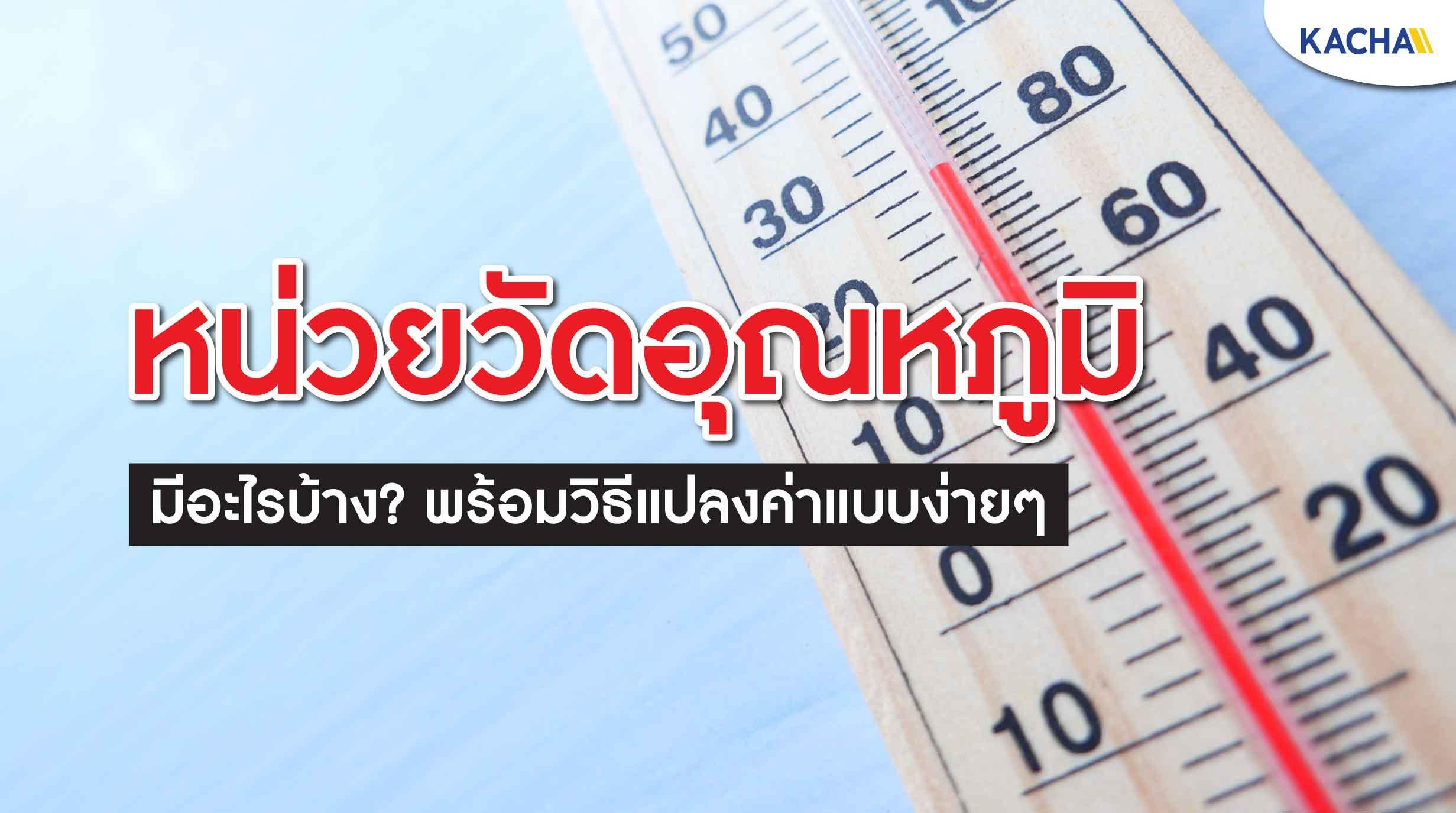 211006-Content-รู้จักกับ-หน่วยวัดอุณหภูมิ-พร้อมวิธีการแปลงองศาแบบง่าย-ๆ01