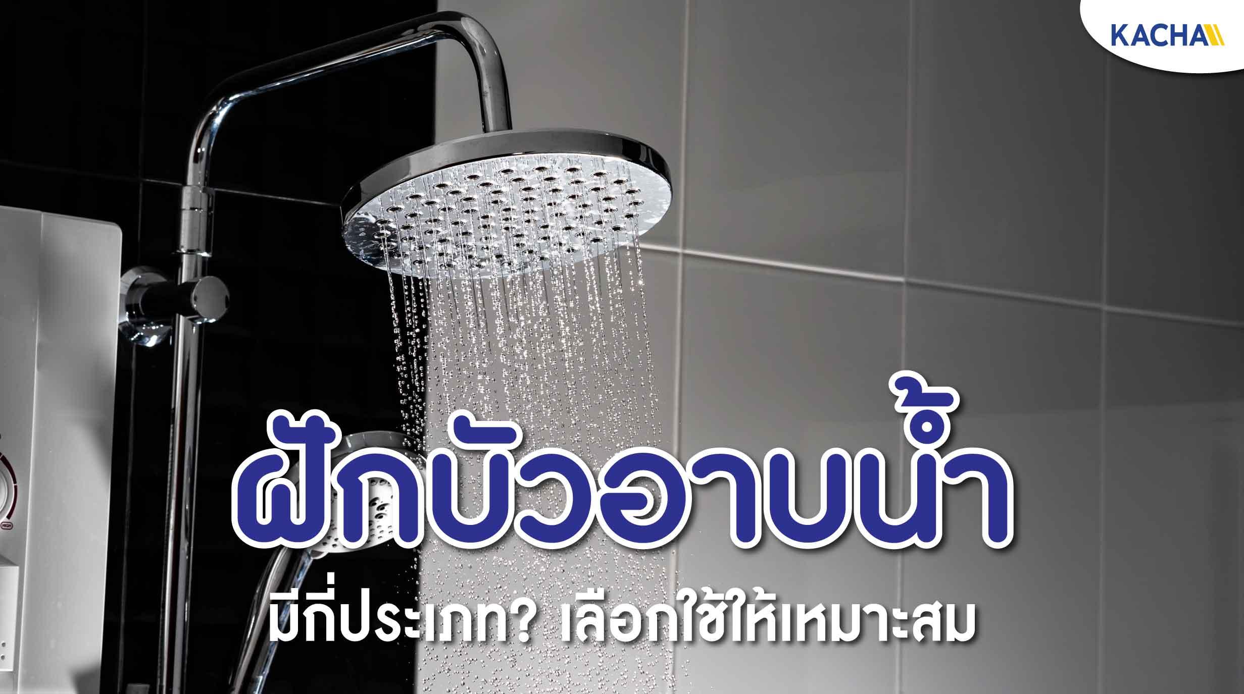211007-Content-ฝักบัวอาบน้ำ-มีกี่แบบ--เลือกใช้แบบไหนดี-01