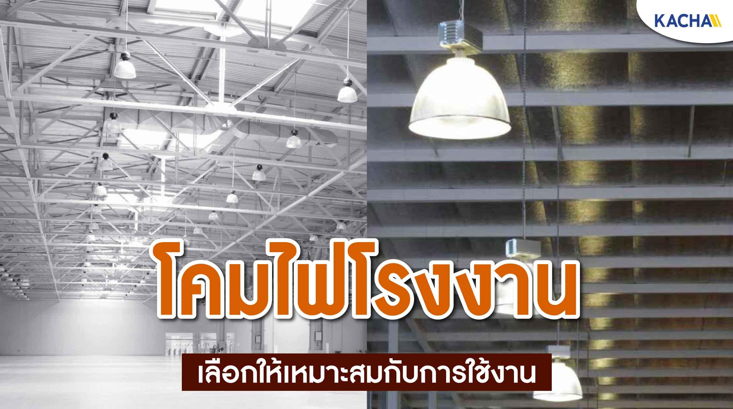 211014-Content-เลือกซื้อ-โคมไฟโรงงาน-เลือกแบบไหนให้มีประสิทธิภาพสุด01