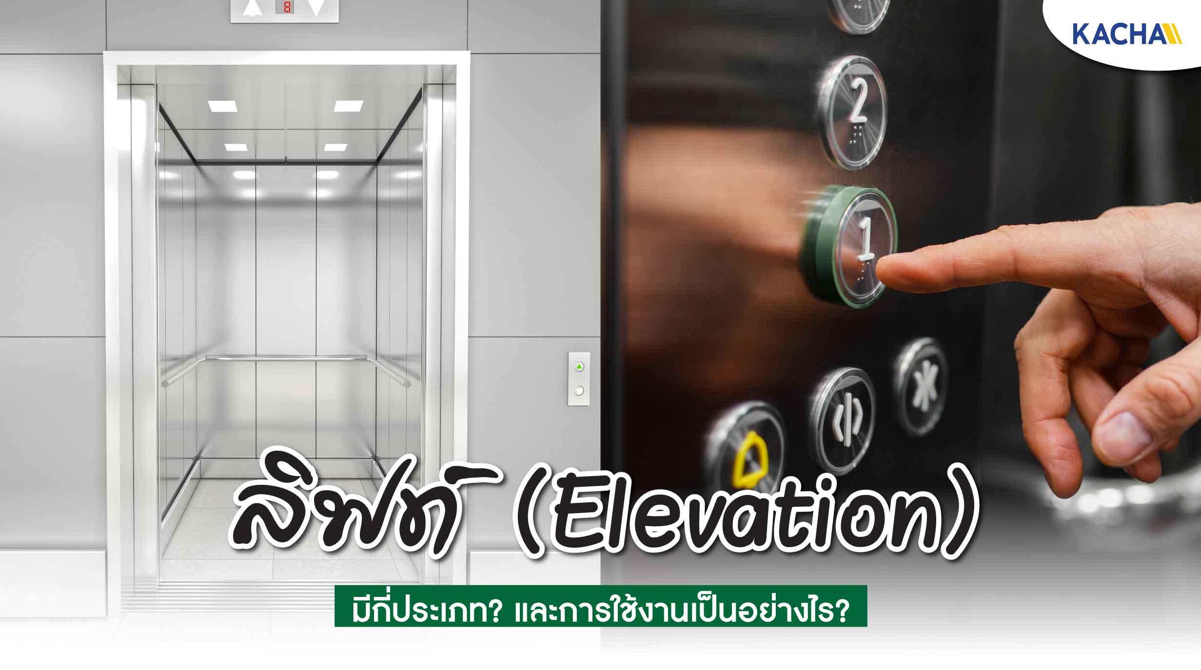 211018-Content-ลิฟท์-มีกี่ประเภท-ใช้งานอย่างไรบ้าง01
