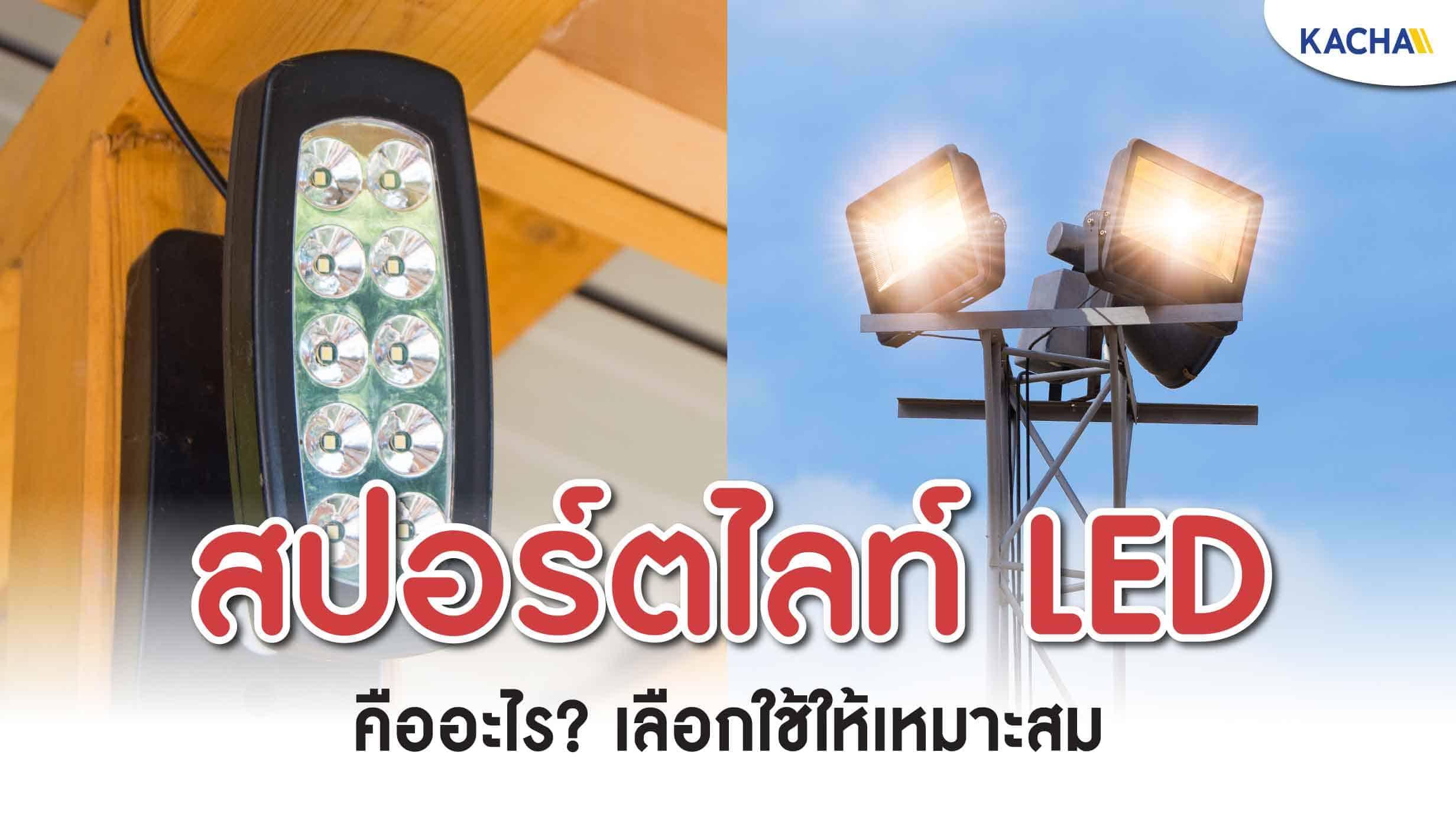 211019-Content-สปอร์ตไลท์-LED-คืออะไร--เลือกใช้งานอย่างไรดี-01