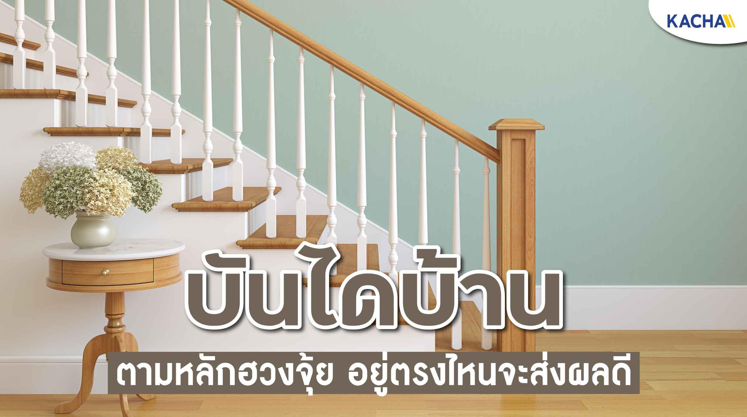 211020-Content-บันไดบ้าน-ตามหลักฮวงจุ้ย-ควรอยู่ตรงไหน-ถึงจะส่งผลดีกับคนในบ้าน01